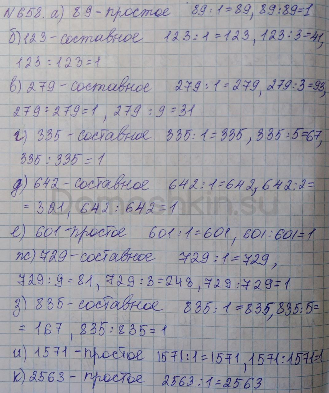 Математика 5 класс учебник Никольский номер 658 решение
