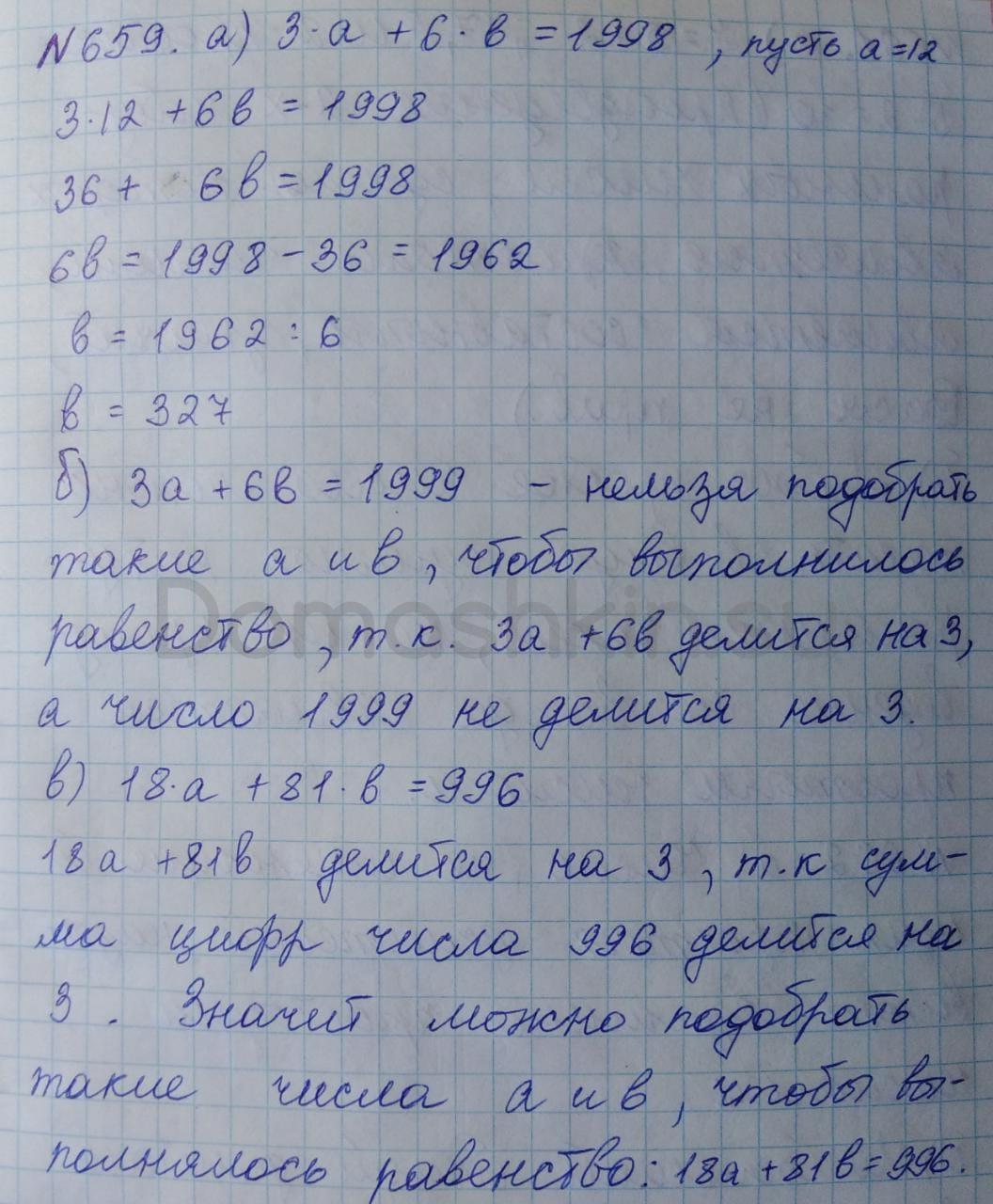 Математика 5 класс учебник Никольский номер 659 решение