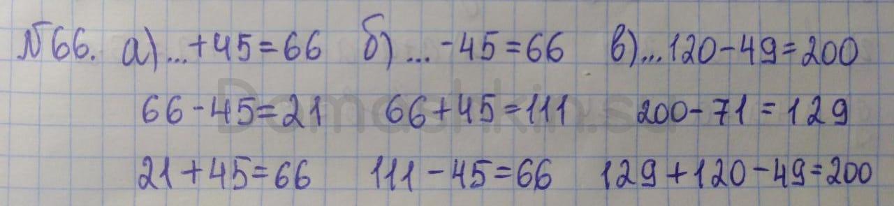Математика 5 класс учебник Никольский номер 66 решение