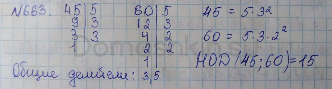 Математика 5 класс учебник Никольский номер 663 решение