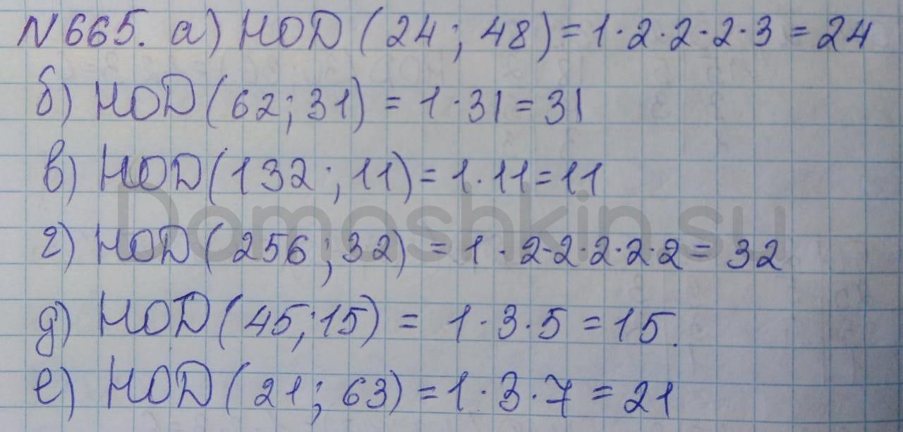 Математика 5 класс учебник Никольский номер 665 решение