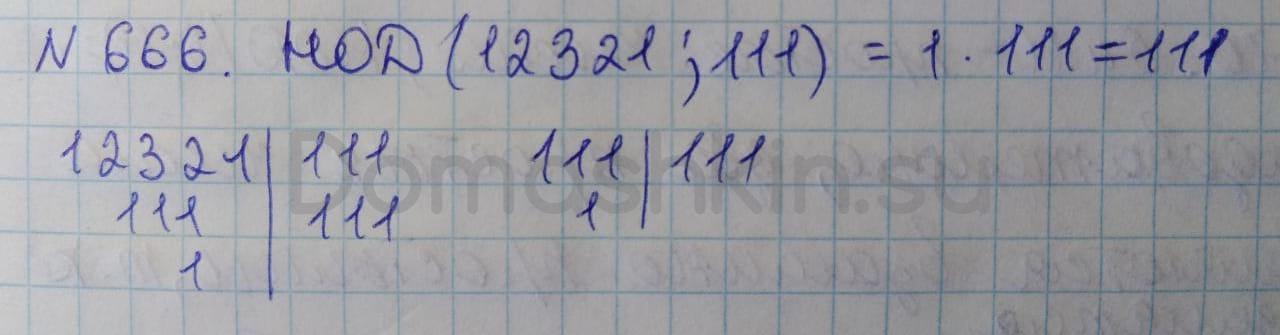 Математика 5 класс учебник Никольский номер 666 решение
