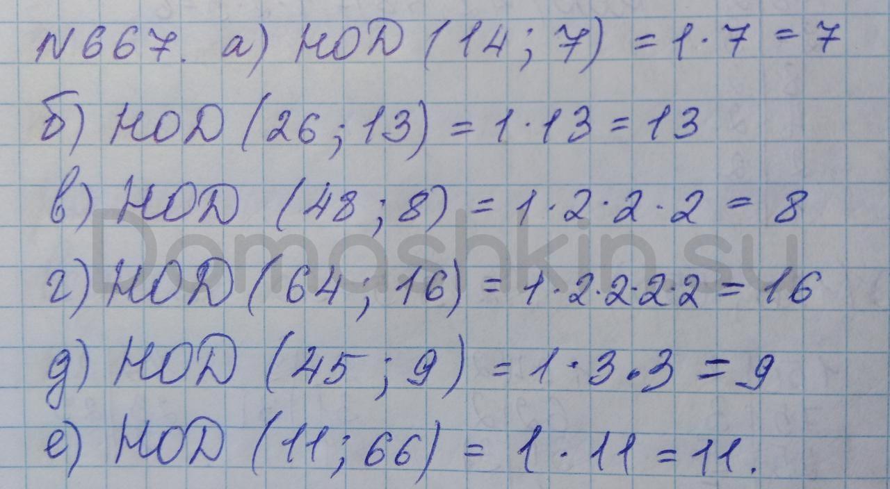 Математика 5 класс учебник Никольский номер 667 решение
