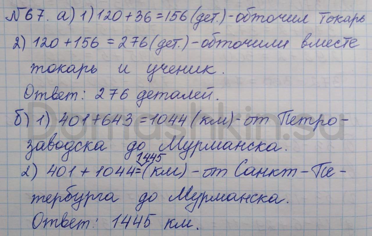 Математика 5 класс учебник Никольский номер 67 решение