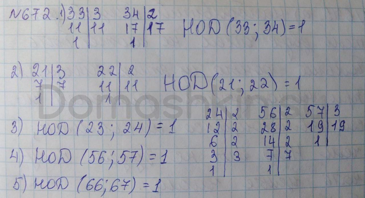 Математика 5 класс учебник Никольский номер 672 решение