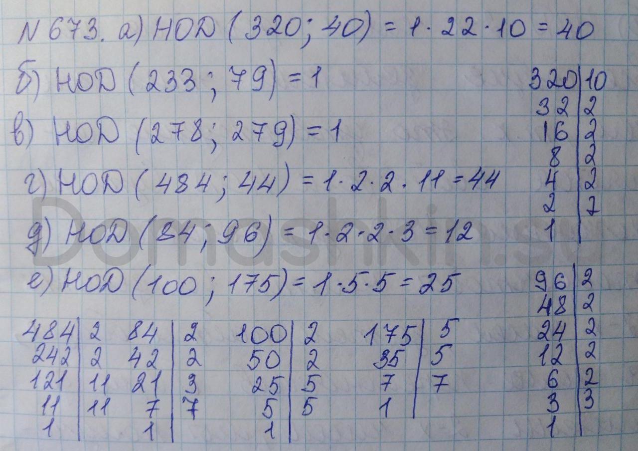 Математика 5 класс учебник Никольский номер 673 решение