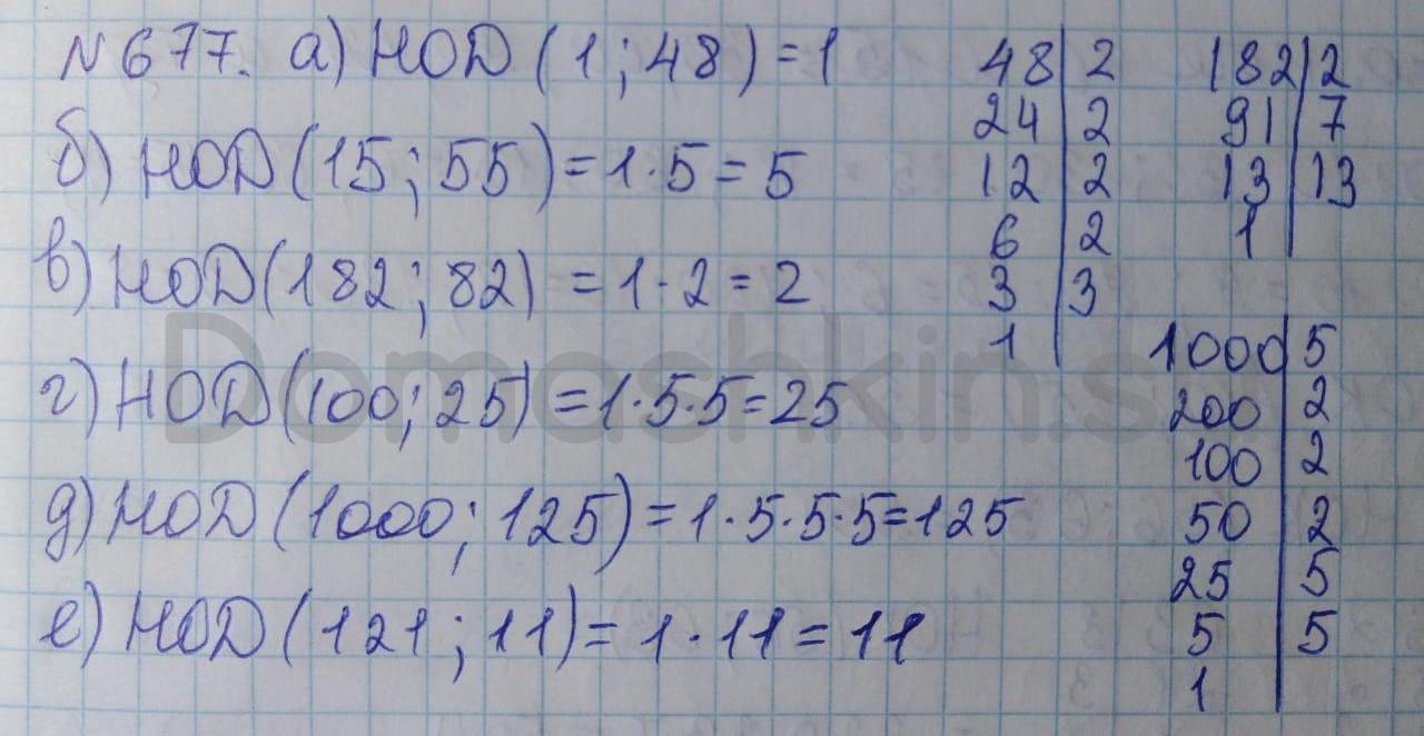 Математика 5 класс учебник Никольский номер 677 решение