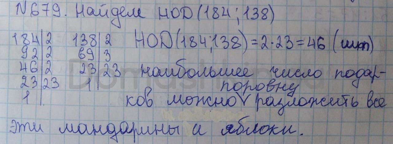 Математика 5 класс учебник Никольский номер 679 решение