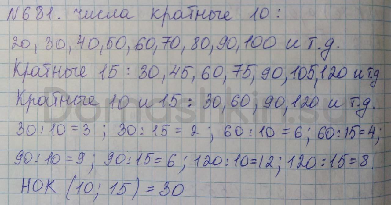 Математика 5 класс учебник Никольский номер 681 решение