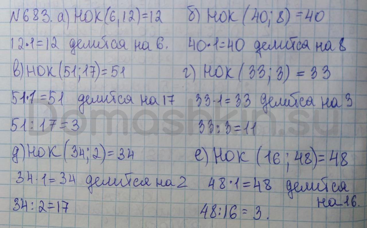 Математика 5 класс учебник Никольский номер 683 решение