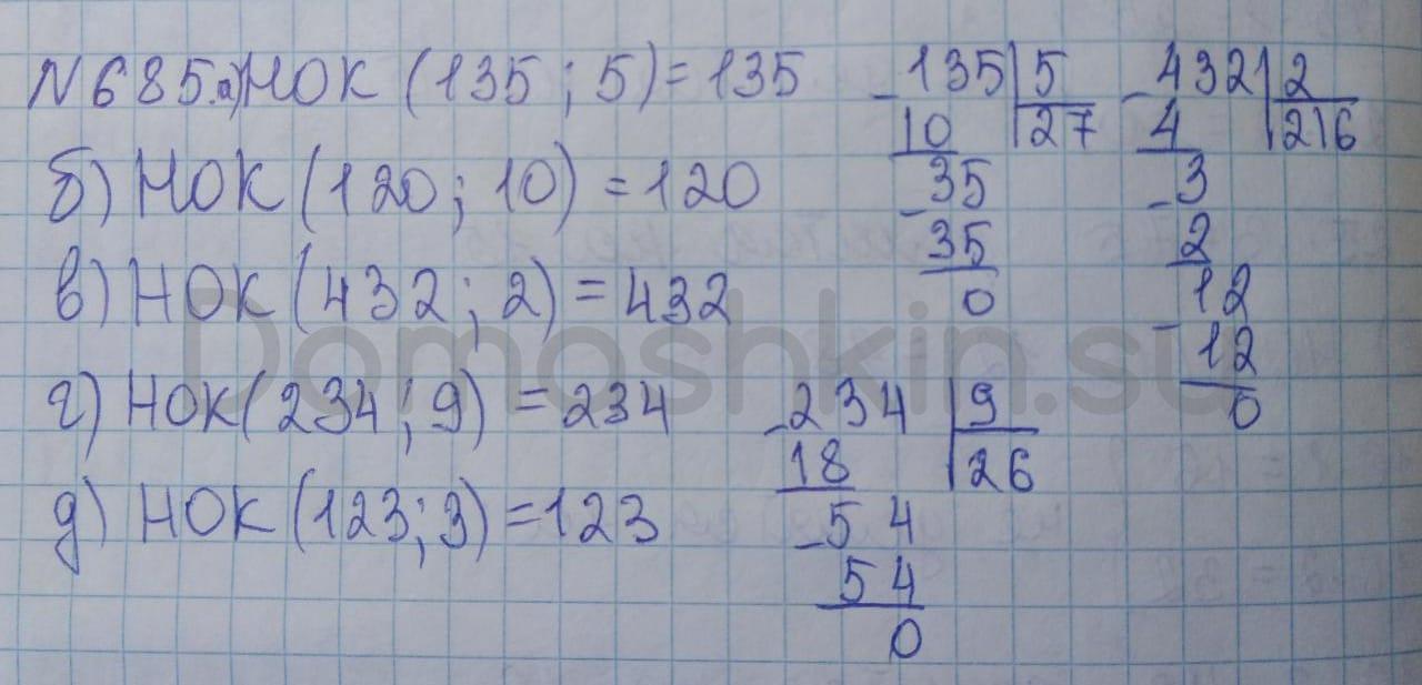 Математика 5 класс учебник Никольский номер 685 решение