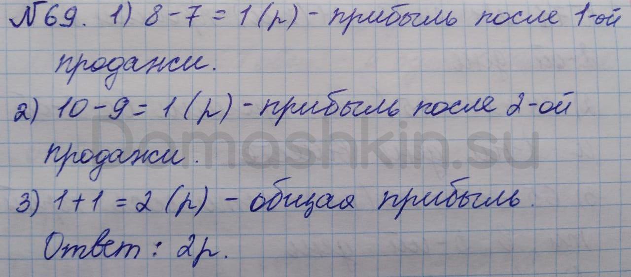 Математика 5 класс учебник Никольский номер 69 решение