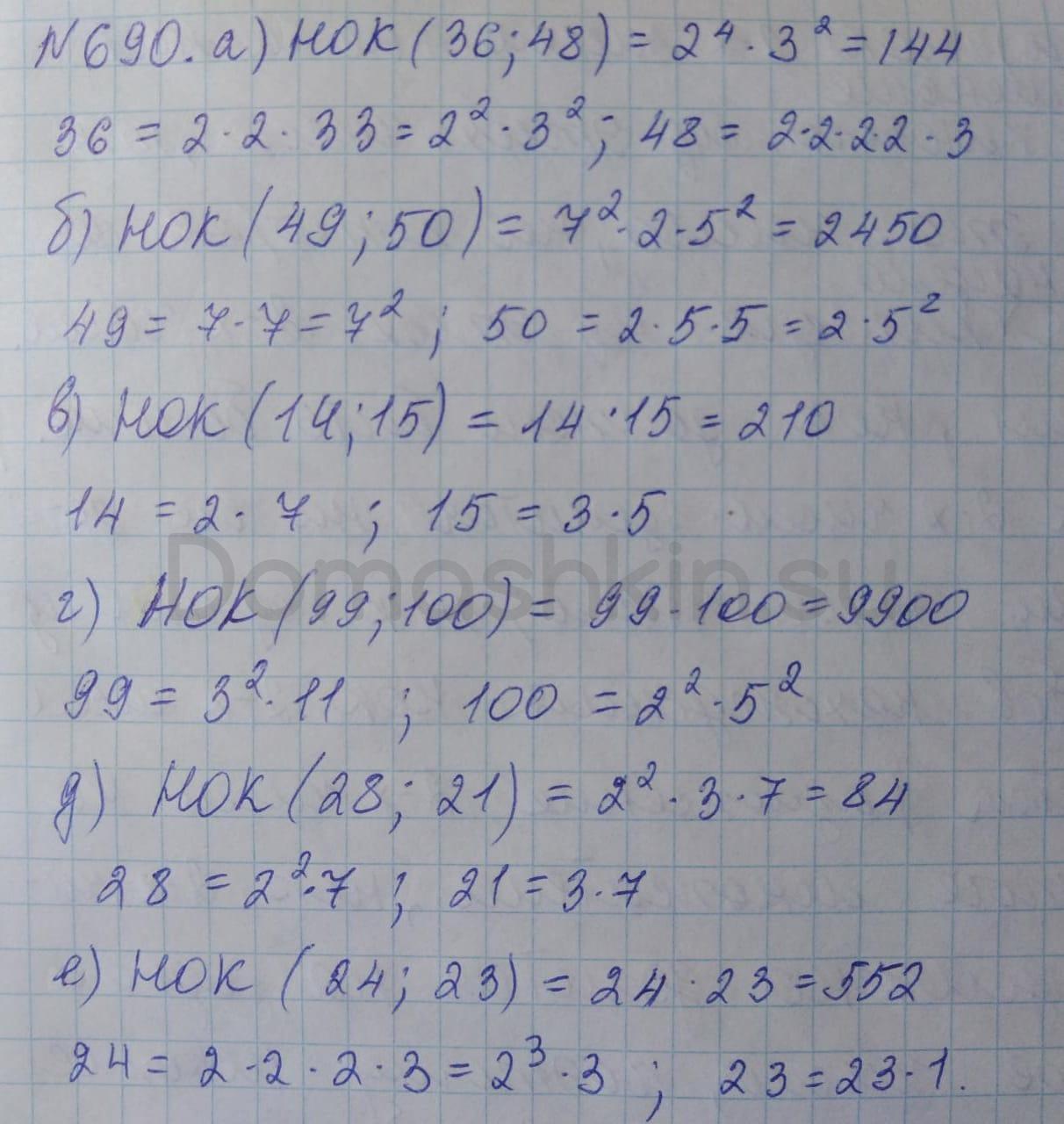 Математика 5 класс учебник Никольский номер 690 решение