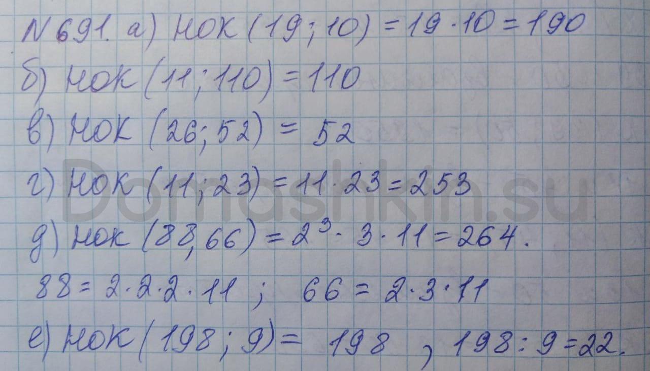 Математика 5 класс учебник Никольский номер 691 решение