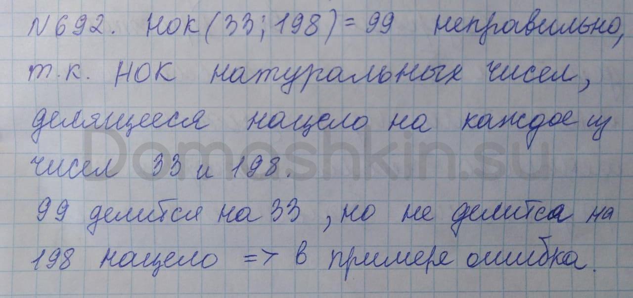 Математика 5 класс учебник Никольский номер 692 решение