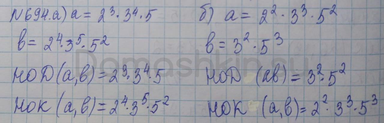 Математика 5 класс учебник Никольский номер 694 решение