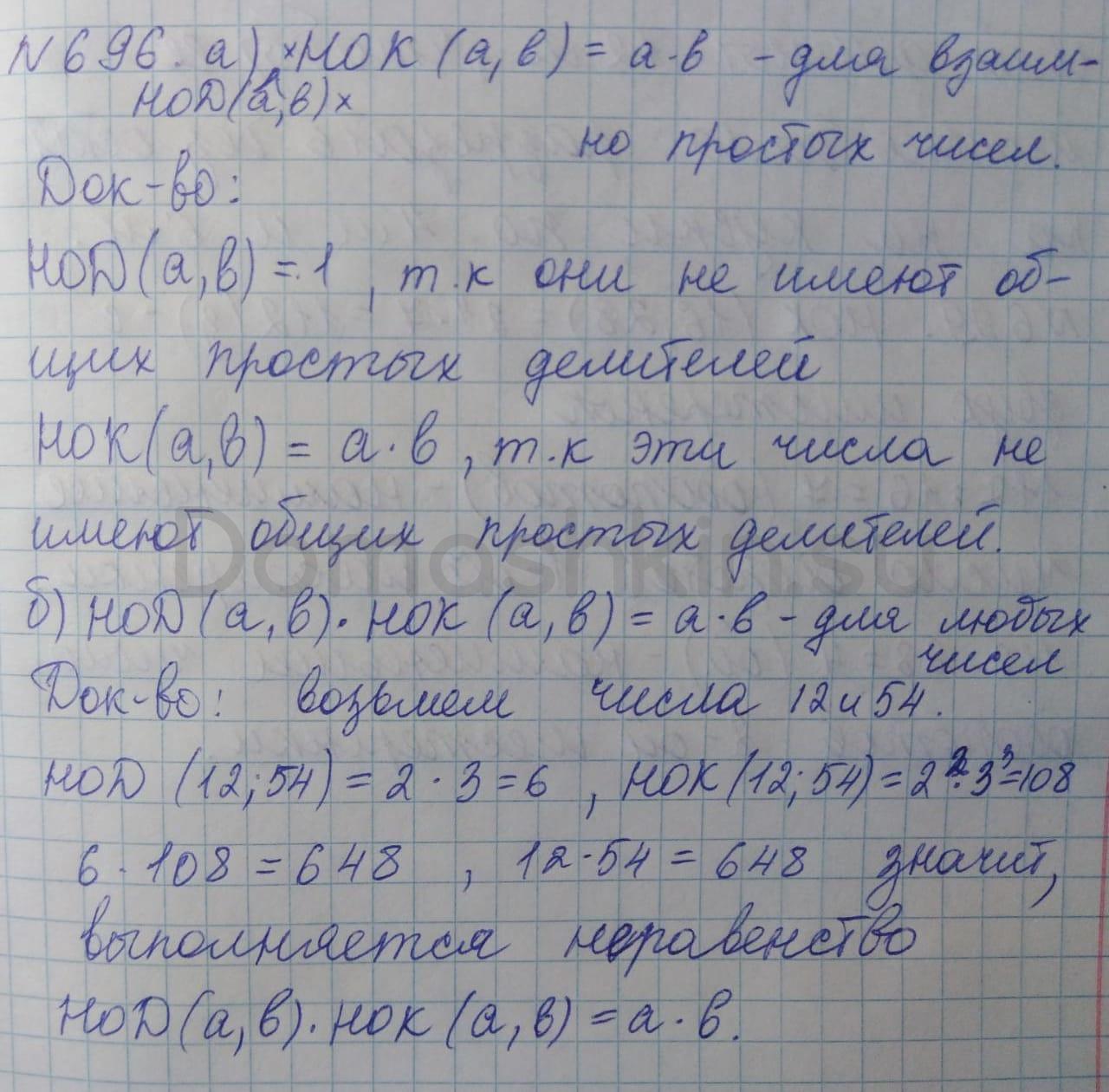 Математика 5 класс учебник Никольский номер 696 решение
