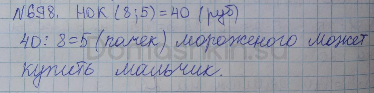 Математика 5 класс учебник Никольский номер 698 решение