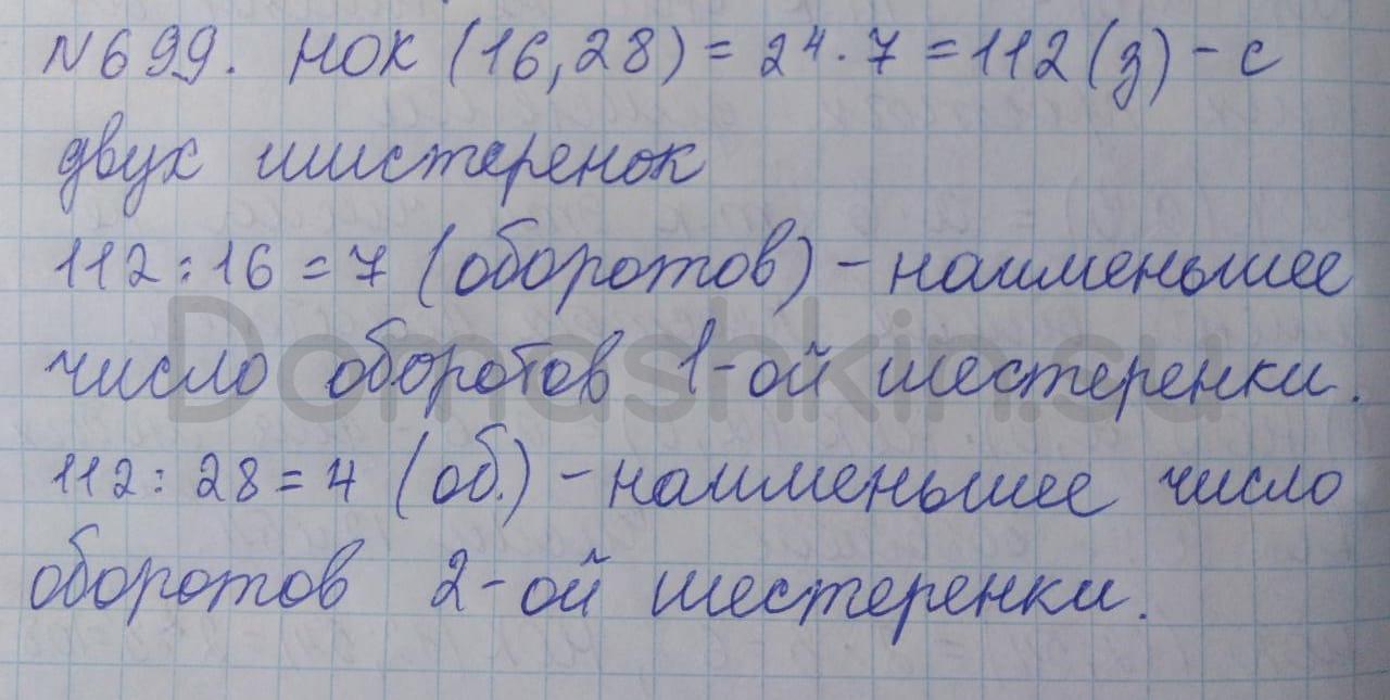 Математика 5 класс учебник Никольский номер 699 решение