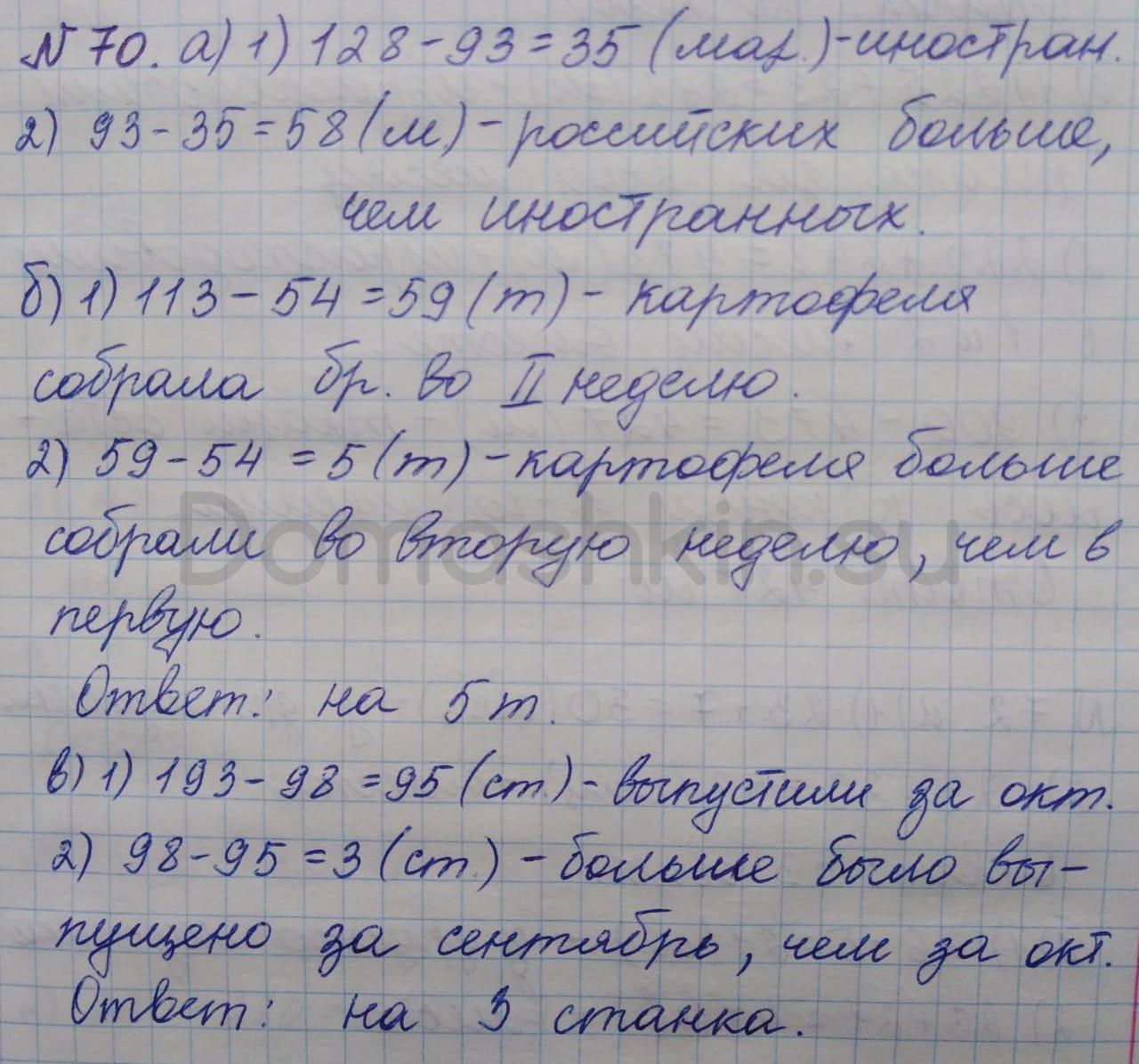 Математика 5 класс учебник Никольский номер 70 решение
