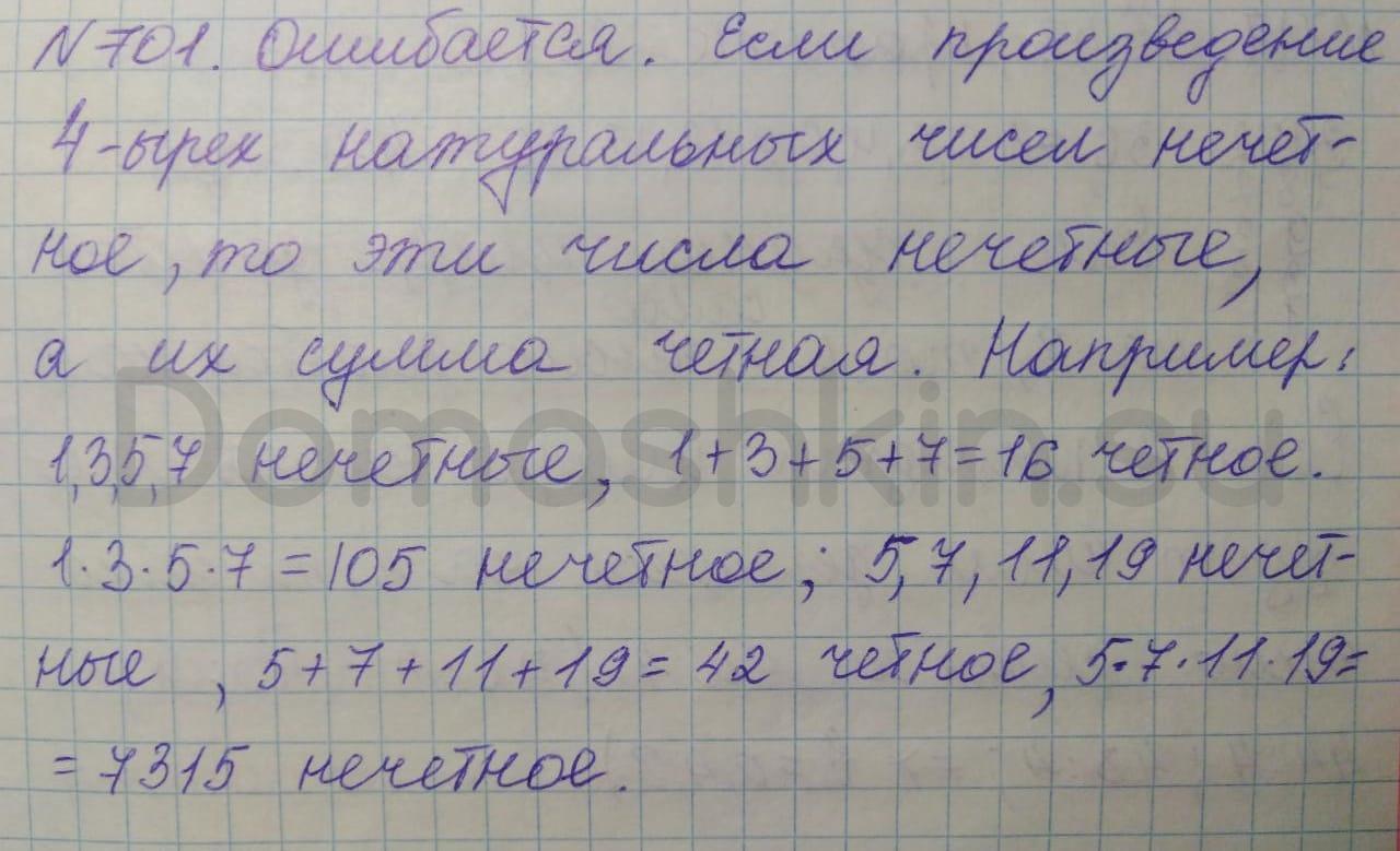 Математика 5 класс учебник Никольский номер 701 решение