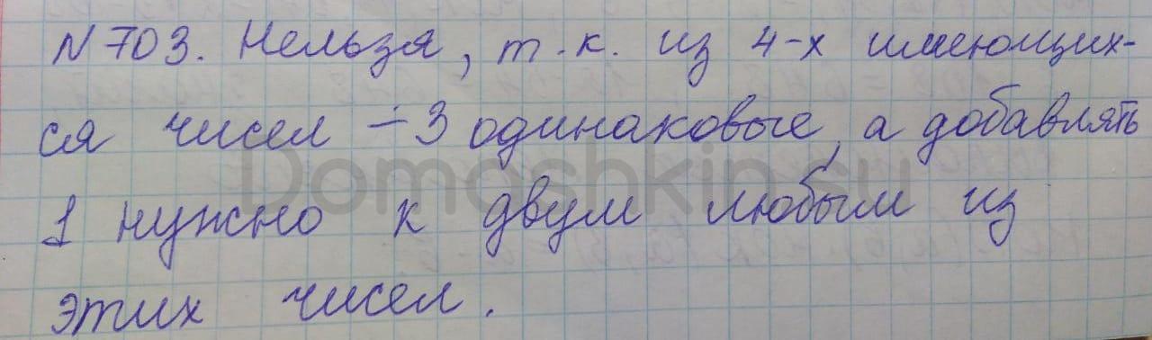 Математика 5 класс учебник Никольский номер 703 решение