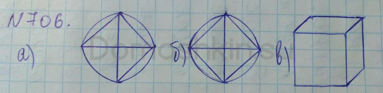 Математика 5 класс учебник Никольский номер 706 решение