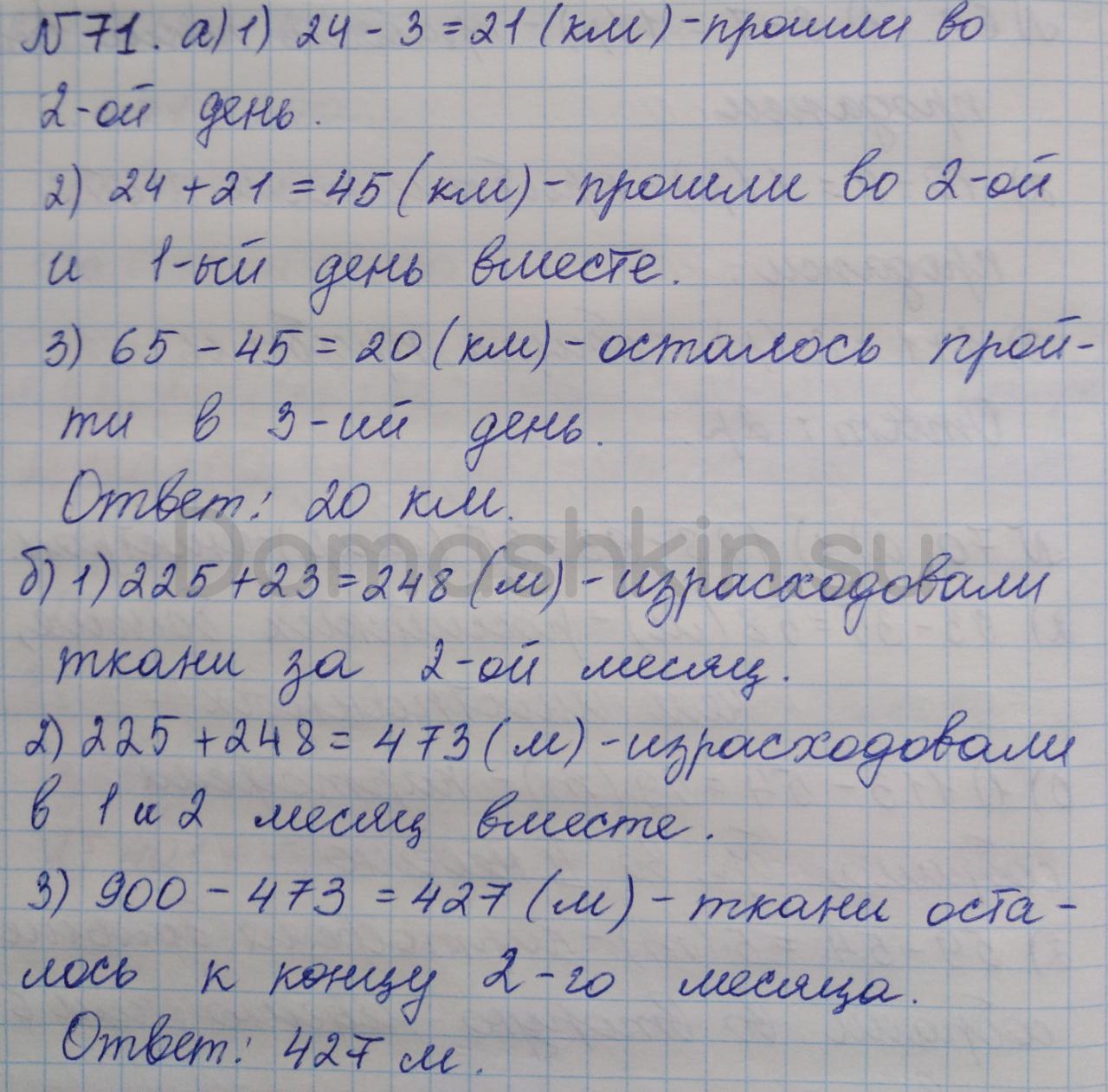 Математика 5 класс учебник Никольский номер 71 решение