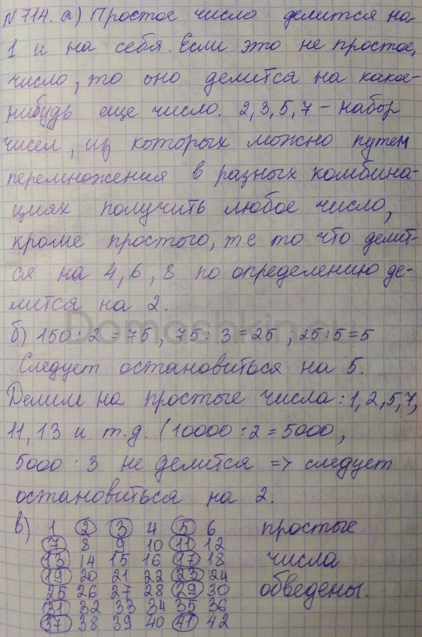 Математика 5 класс учебник Никольский номер 714 решение