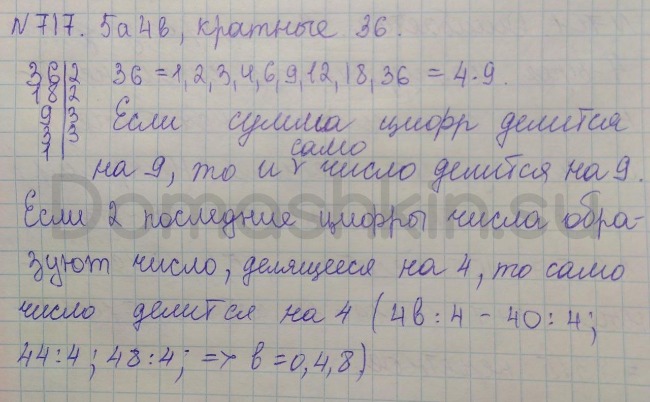 Математика 5 класс учебник Никольский номер 717 решение