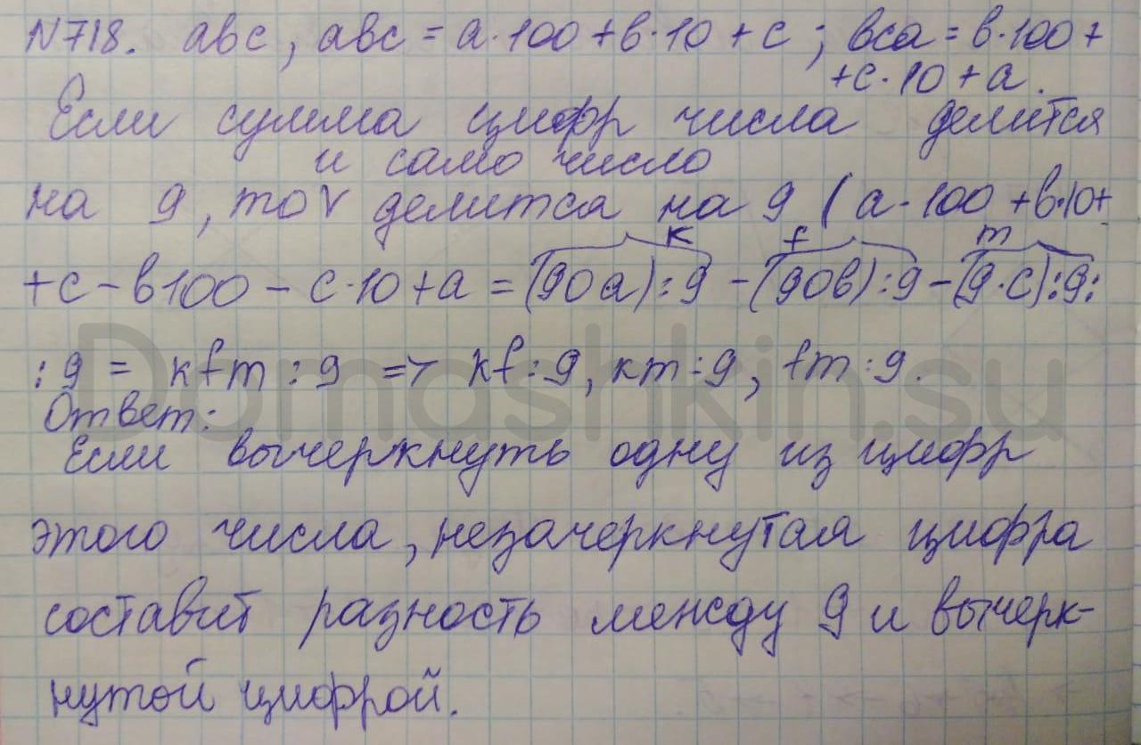 Математика 5 класс учебник Никольский номер 718 решение