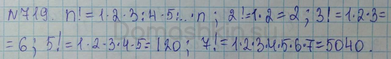 Математика 5 класс учебник Никольский номер 719 решение