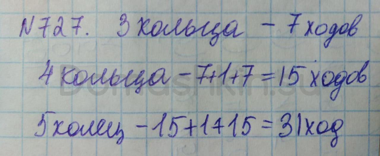Математика 5 класс учебник Никольский номер 727 решение