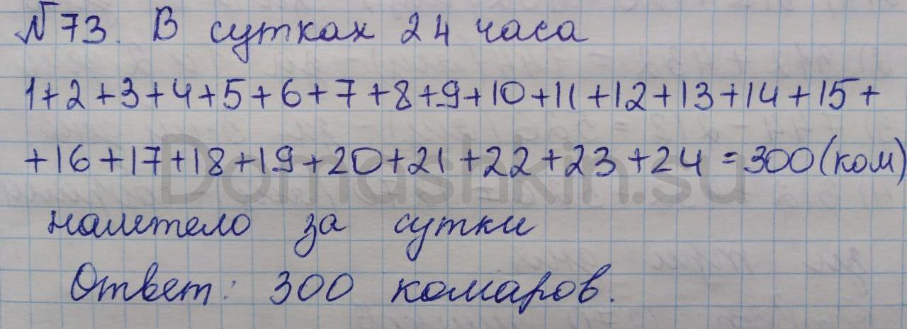 Математика 5 класс учебник Никольский номер 73 решение