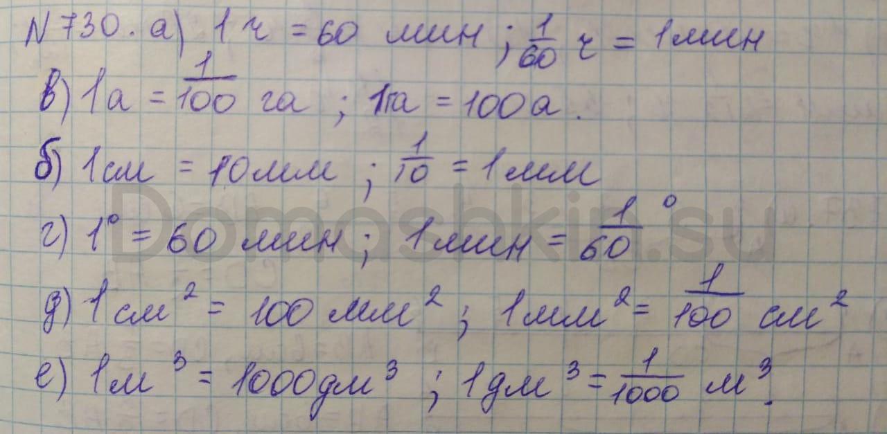 Математика 5 класс учебник Никольский номер 730 решение