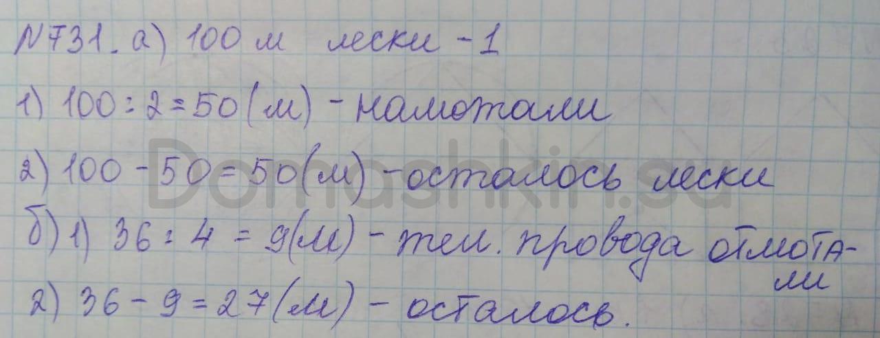 Математика 5 класс учебник Никольский номер 731 решение