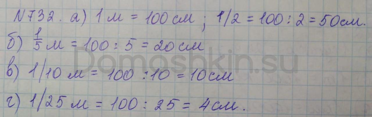 Математика 5 класс учебник Никольский номер 732 решение