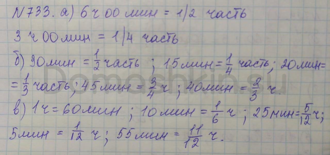 Математика 5 класс учебник Никольский номер 733 решение