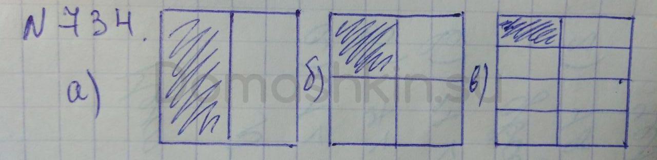 Математика 5 класс учебник Никольский номер 734 решение