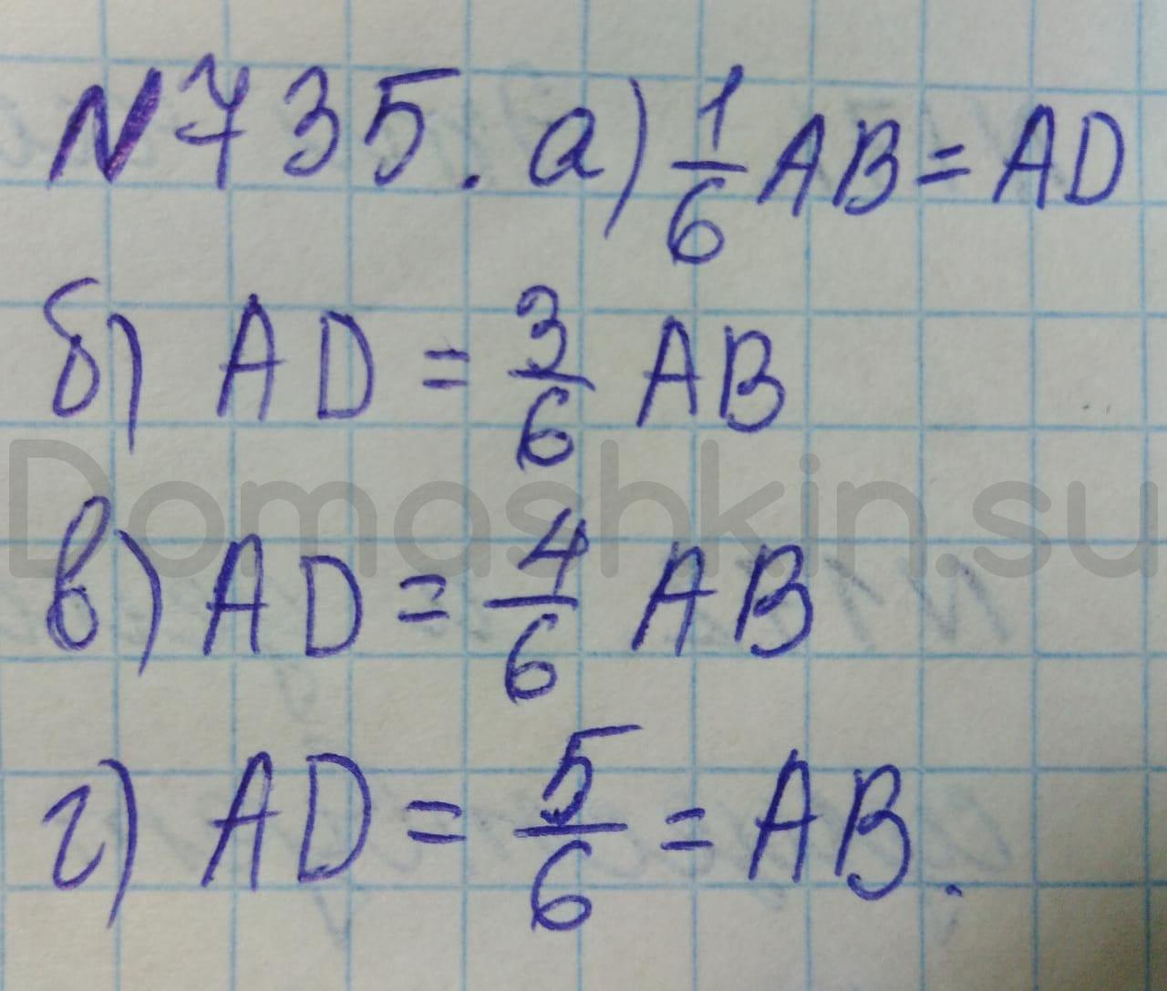 Математика 5 класс учебник Никольский номер 735 решение