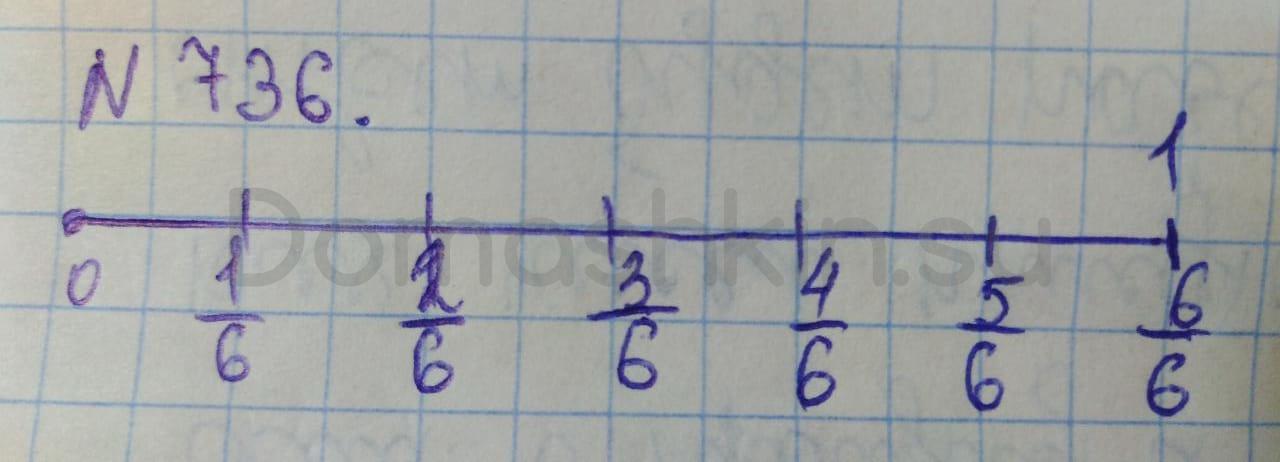 Математика 5 класс учебник Никольский номер 736 решение