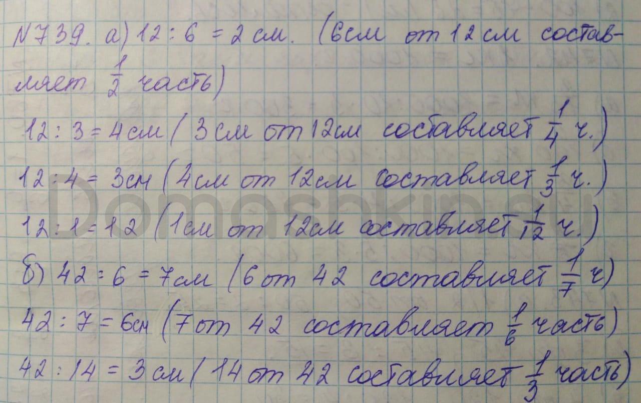 Математика 5 класс учебник Никольский номер 739 решение