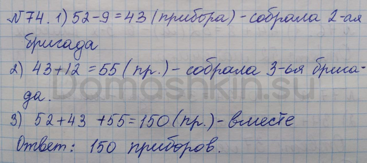 Математика 5 класс учебник Никольский номер 74 решение