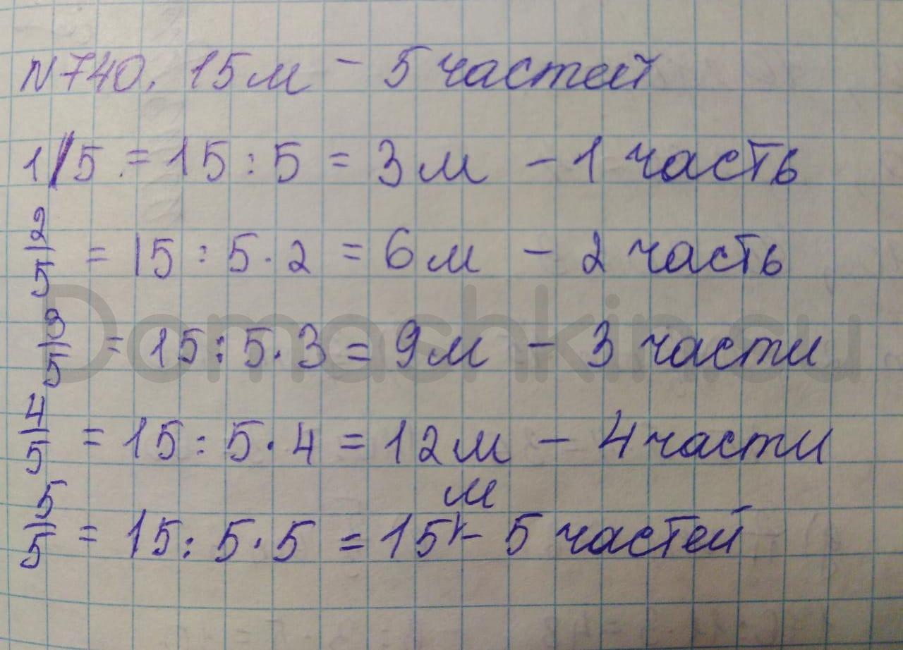 Математика 5 класс учебник Никольский номер 740 решение
