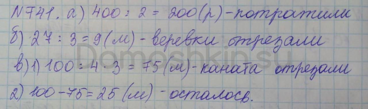 Математика 5 класс учебник Никольский номер 741 решение