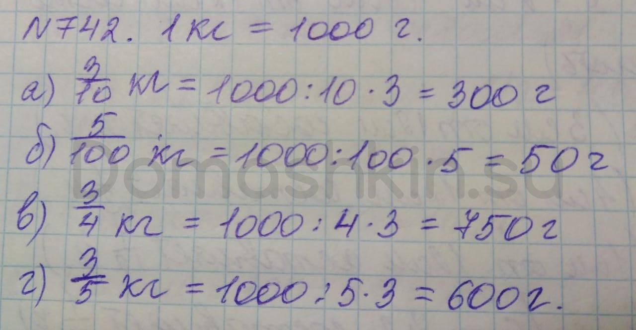 Математика 5 класс учебник Никольский номер 742 решение