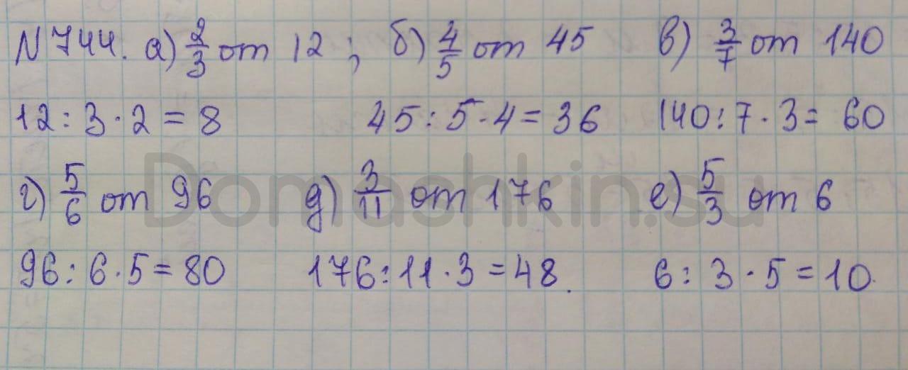 Математика 5 класс учебник Никольский номер 744 решение