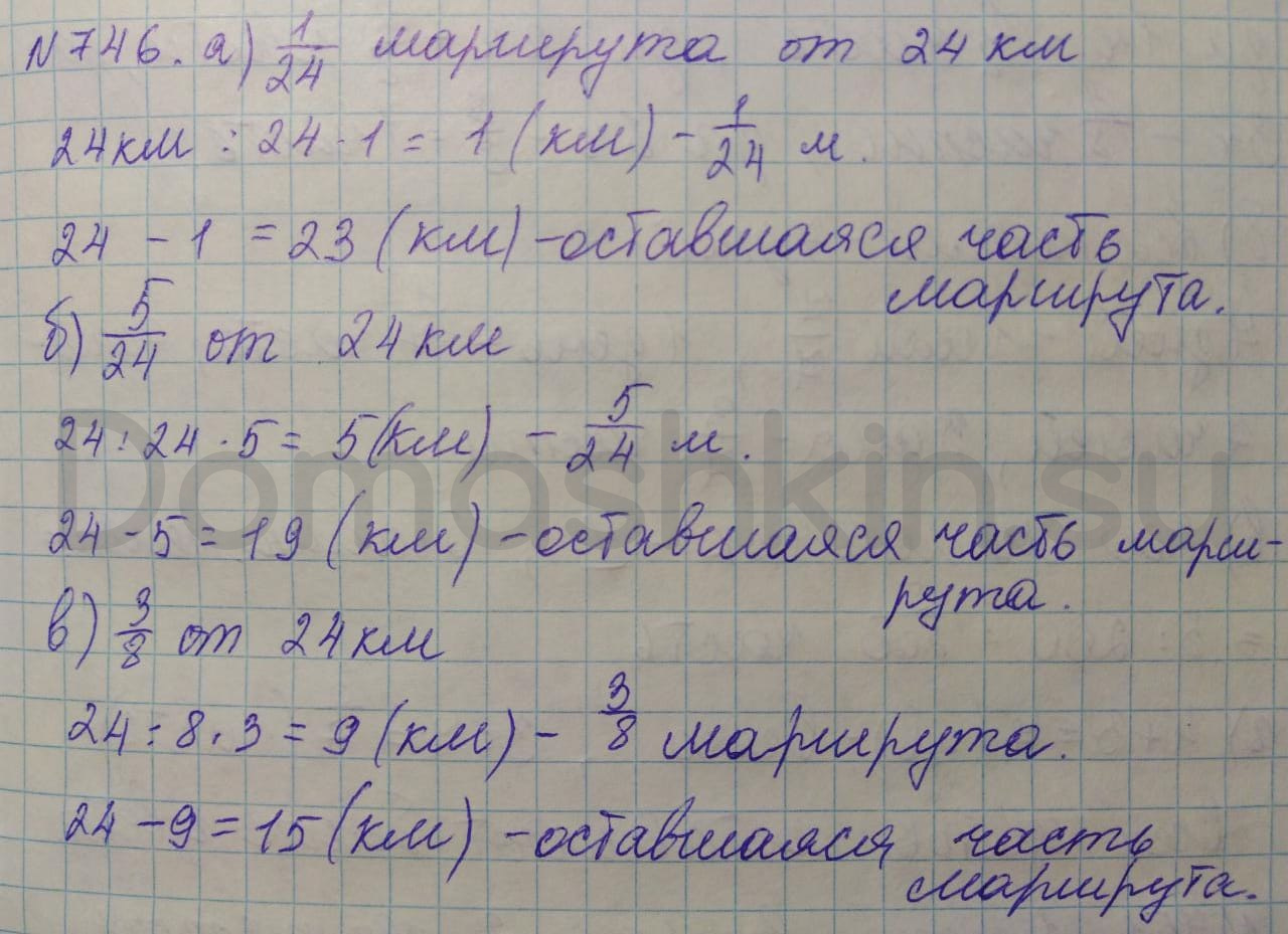 Математика 5 класс учебник Никольский номер 746 решение