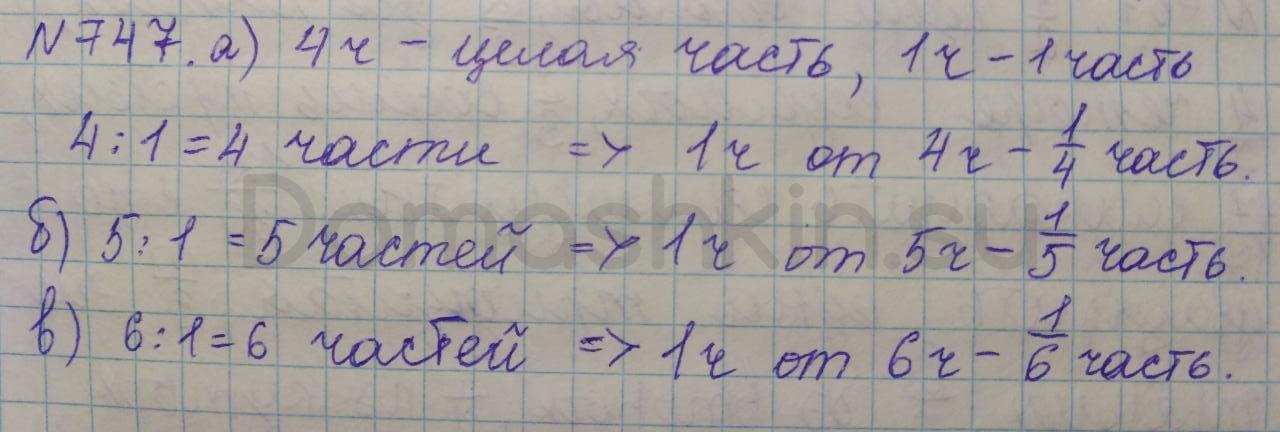 Математика 5 класс учебник Никольский номер 747 решение