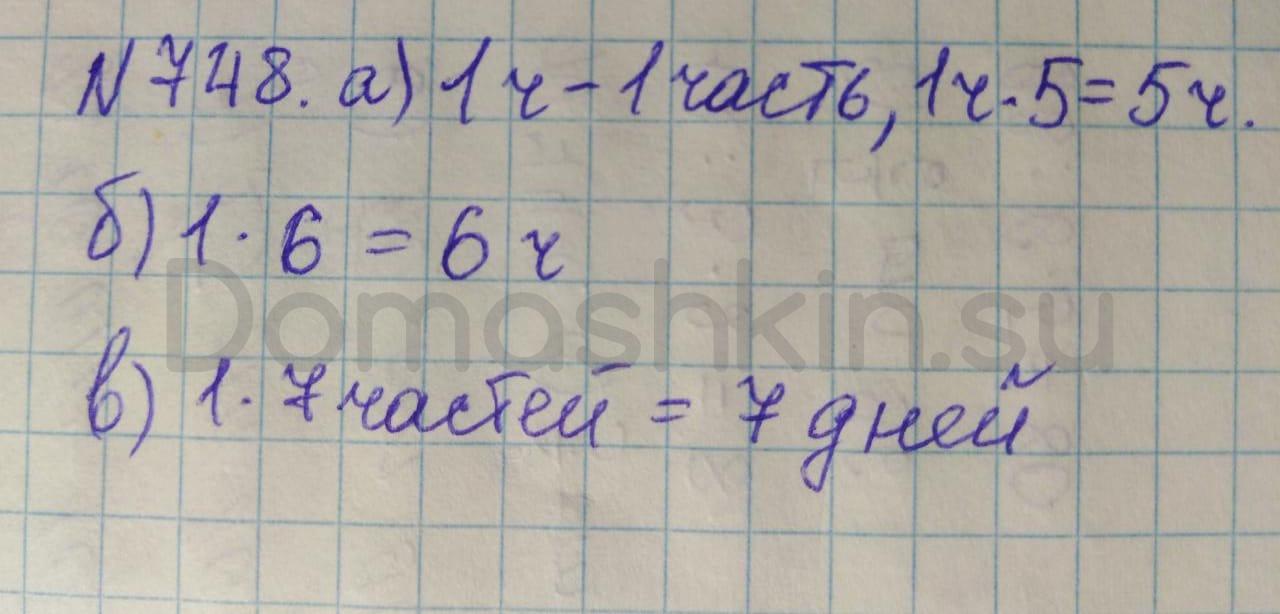 Математика 5 класс учебник Никольский номер 748 решение